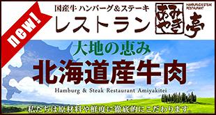 """""""レストランあみ焼き亭"""""""